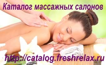 Рейтинг массажных салонов и массажисток эротического массажа