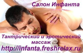 Салон Инфанта приглашает мужчин и женщин на программы эротического массажа